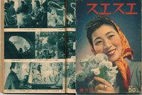 東宝劇場発行の機関誌「エスエス」昭和14年6月号