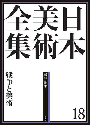 小学館『日本美術全集』第18巻「戦争と美術」
