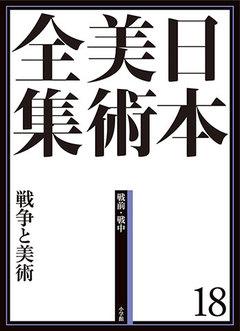 日本美術全集 第18巻「戦争と美術」