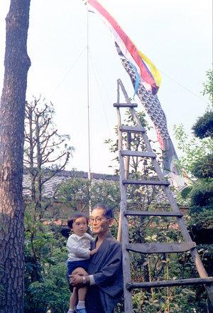 1970年11月 孫の隆人と自邸の三鷹金猊居にて