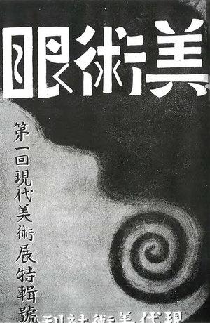 美術眼「第一回現代美術展特輯號」表紙
