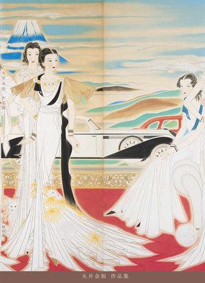 丸井金猊 作品集(一宮市博物館)表紙