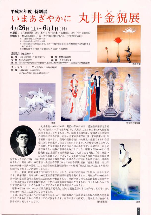 一宮市博物館だより No.42 2008年3月31日発行