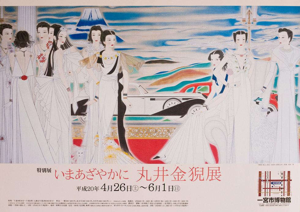 一宮市博物館 特別展「いまあざやかに 丸井金猊展」B3ポスター