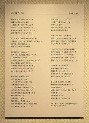 一宮市博物館「いまあざやかに 丸井金猊展」でのパネル展示