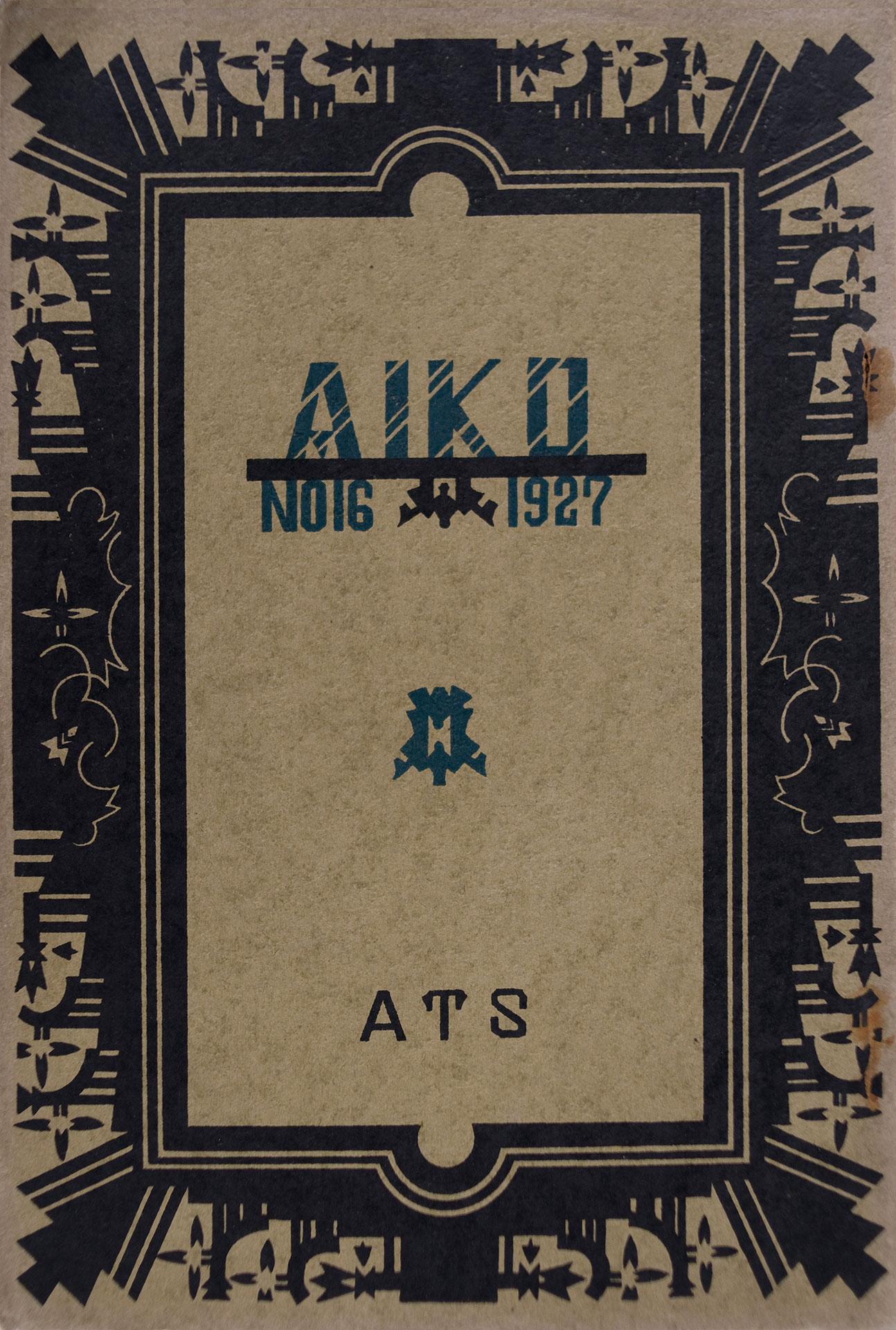愛工 第拾六號 表紙 - Cover of School Magazine 'Aiko 16'