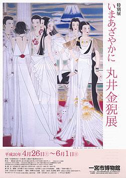 いまあざやかに 丸井金猊展 - ポスター/チラシ