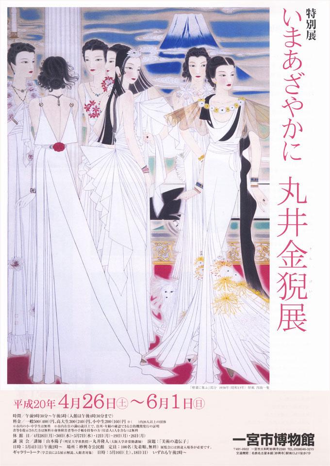 「いまあざやかに 丸井金猊展」 ポスター/チラシ