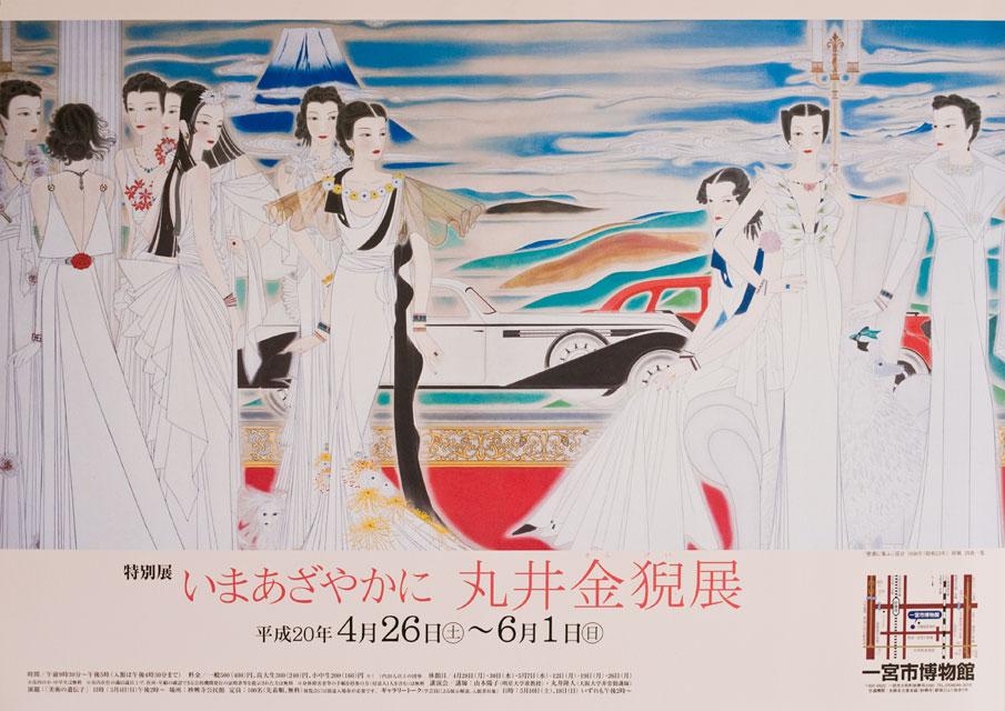 「いまあざやかに 丸井金猊展」 B3ポスター
