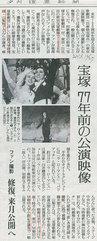 2013年12月27日 読売新聞夕刊より