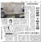 神戸新聞 2014年3月31日
