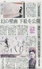 朝日新聞 2014年4月18日
