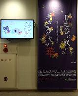 日比谷図書文化館で開催されていた東京宝塚劇場開場80周年記念特別展「日比谷に咲いたタカラヅカの華」。