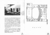 竹中工務店:東京宝塚劇場建築概要