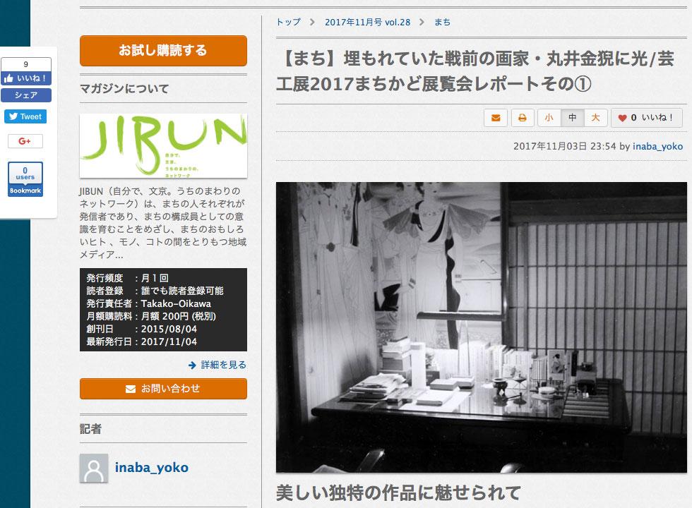 JIBUNマガジン vol.28