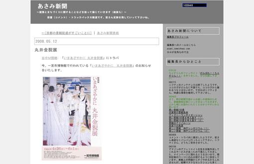 あさみ新聞:丸井金猊展