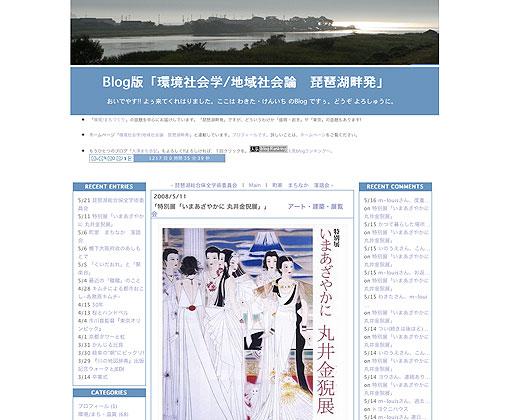 環境社会学/地域社会論 琵琶湖畔発:丸井金猊展