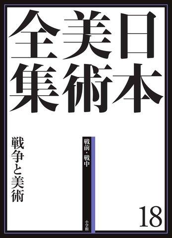 小学館『日本美術全集』第18巻「戦争と美術」発売!