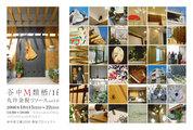 谷中芸工展2006 DM