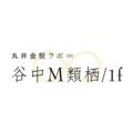 丸井金猊ラボ∞谷中M類栖 名称変更のお知らせ