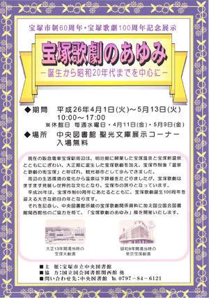 宝塚歌劇のあゆみ展 チラシ