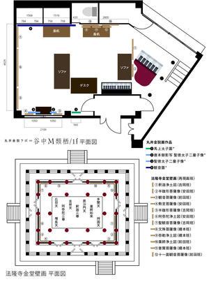 谷中M類栖/1f+法隆寺金堂壁画 平面図