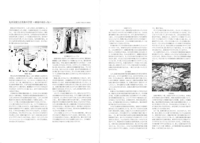 山本陽子 - 丸井金猊と古美術の学習