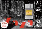 ながらの座・座『古楽に遇う』丸井金猊作品展示