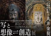 宝塚市立中央図書館×丸井金猊「写と想像⇄創造」展