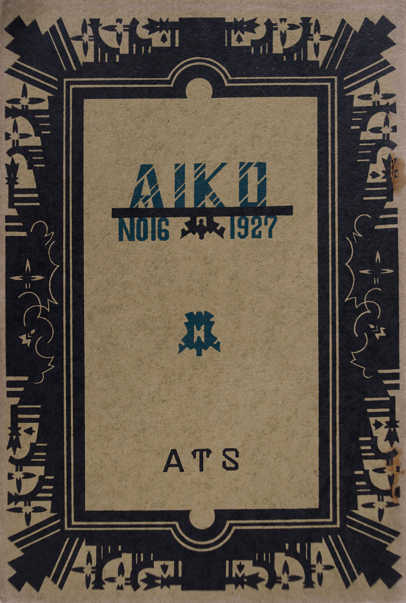 愛工 第拾六號 表紙 - Cover of School Magazine 'Aiko 16'