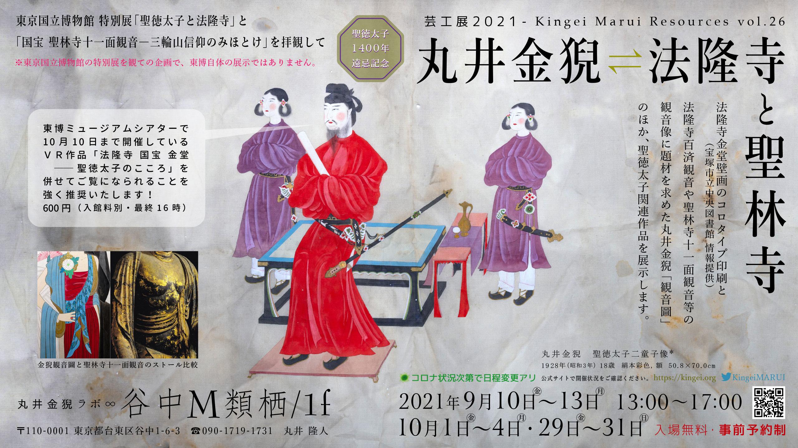 芸工展2021「丸井金猊⇄法隆寺と聖林寺」